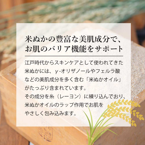 米ぬかタンクトップ