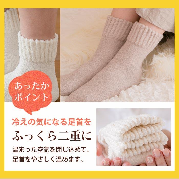 米ぬかもっちりふんわり靴下