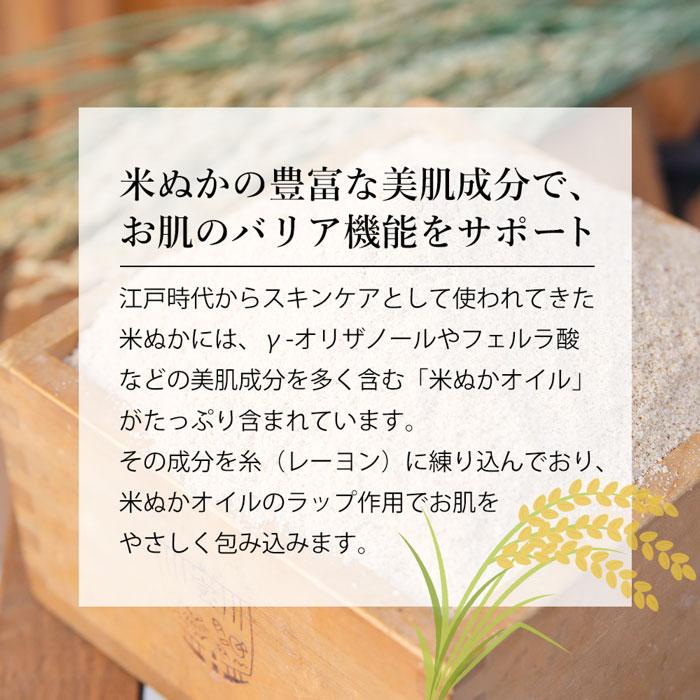 【さらっと米ぬか】 歩くぬか袋 春夏五本指