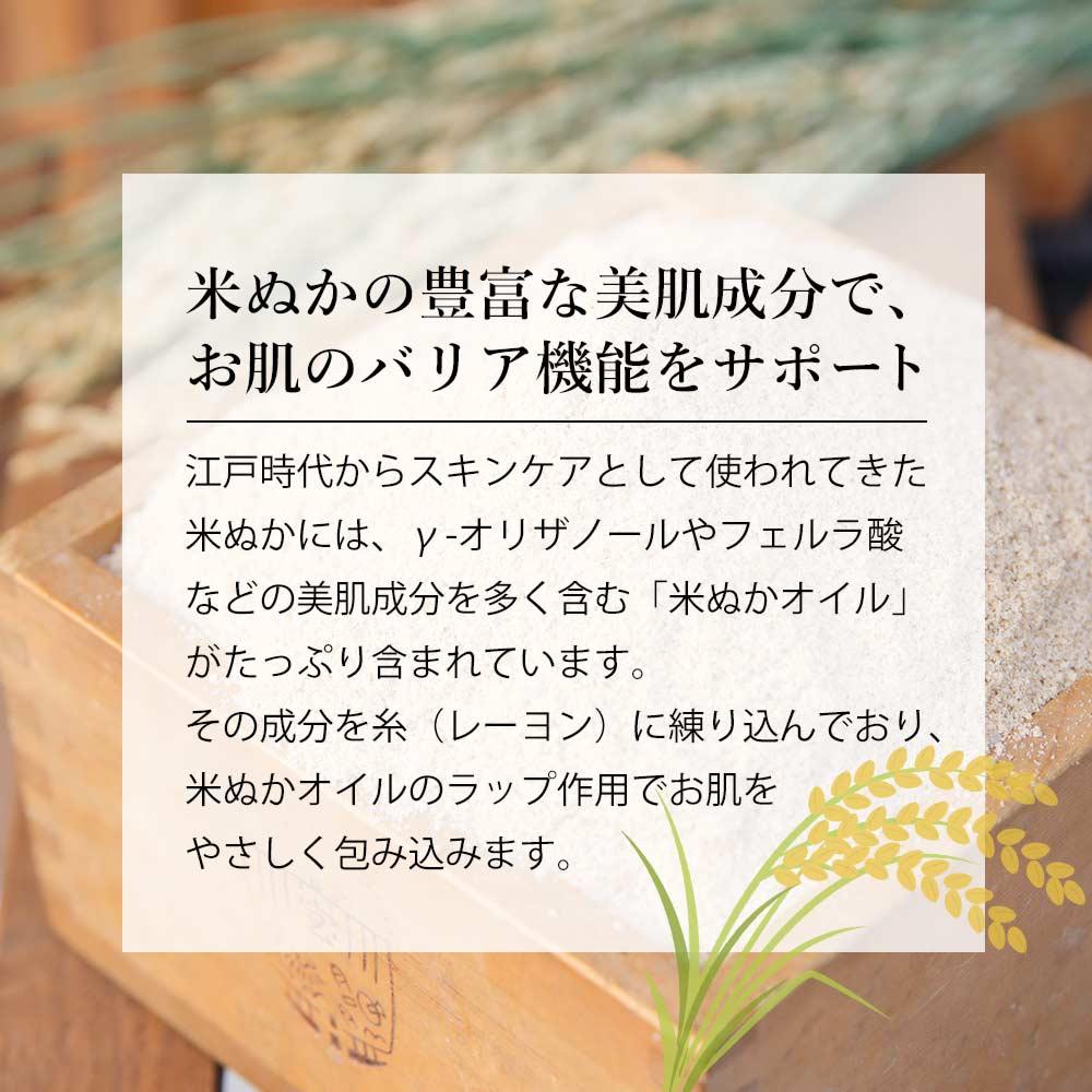 【さらっと米ぬか】 歩くぬか袋 メンズ5本指