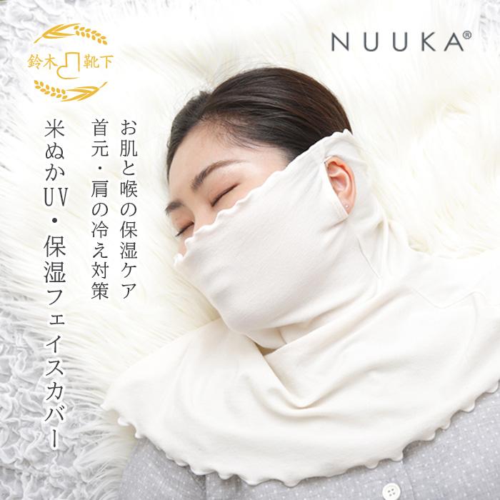 米ぬかUV・保湿フェイスカバー
