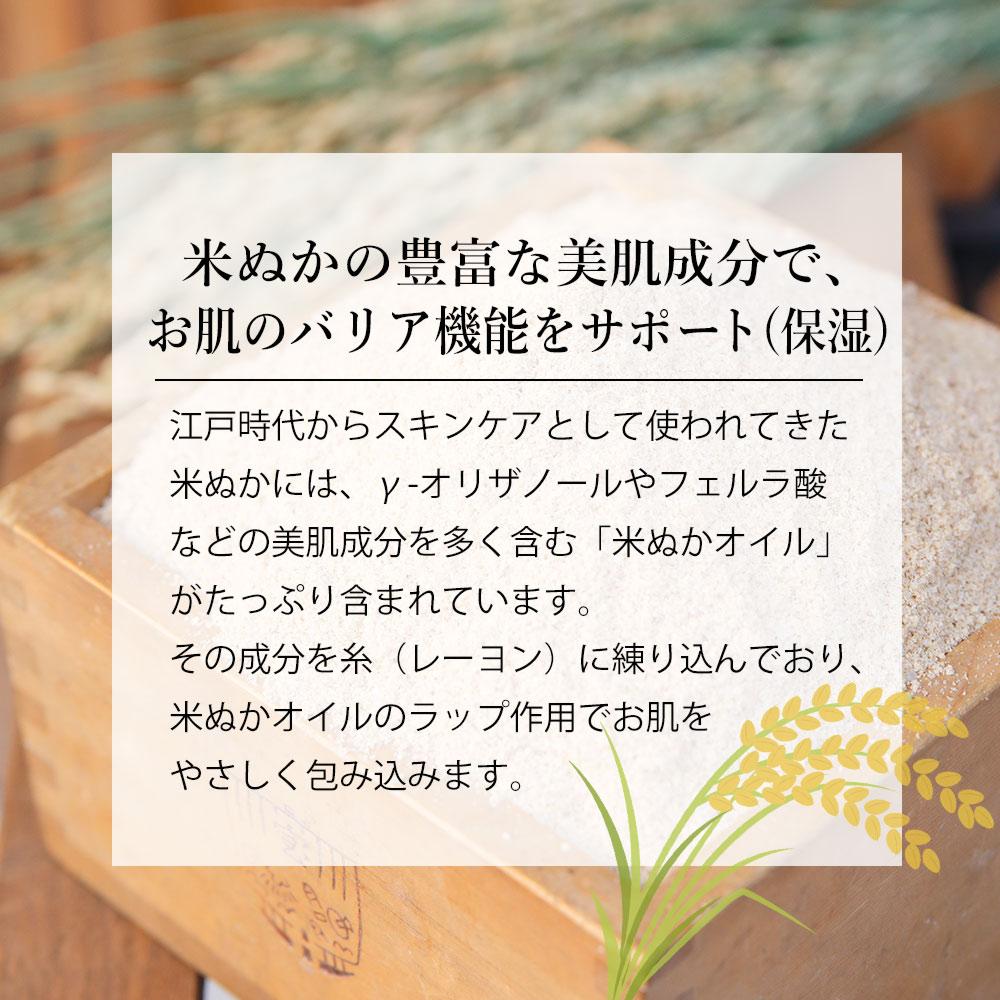 【さらっと米ぬか】アームカバー(ボーダー)