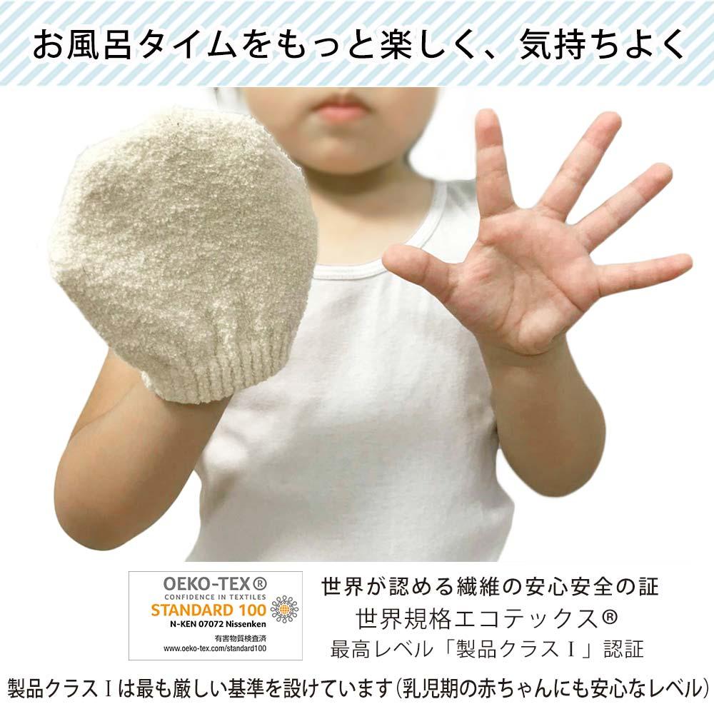 米ぬか子供ミトン【ふわもち素材】