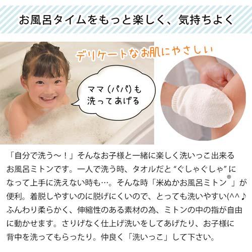 【ふわもち素材】米ぬか親子お風呂ミトン