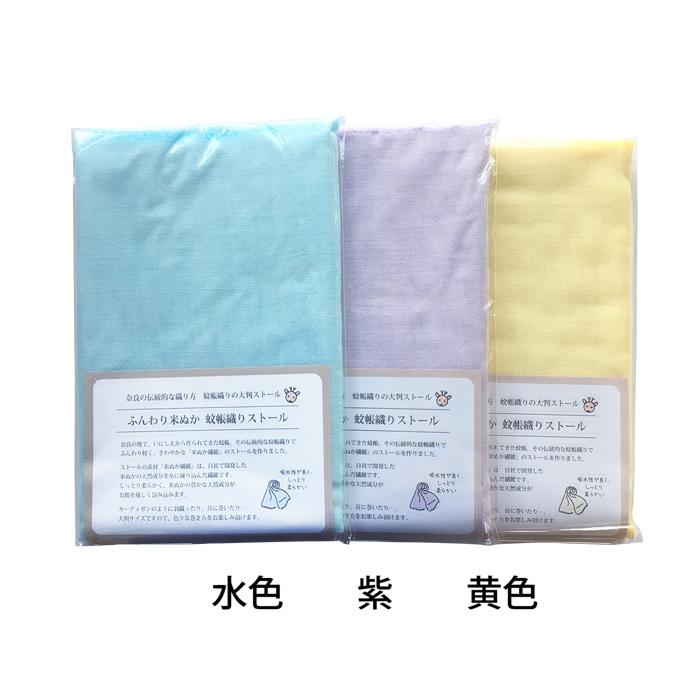 ふんわり米ぬか蚊帳織りストール
