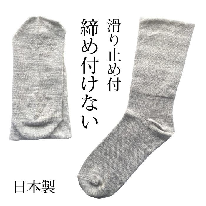 締め付けない靴下 おじいちゃん、いかがですか?(滑り止め付)