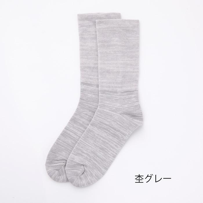 【締め付けない靴下】おじいちゃん、いかがですか?(サポート無し)