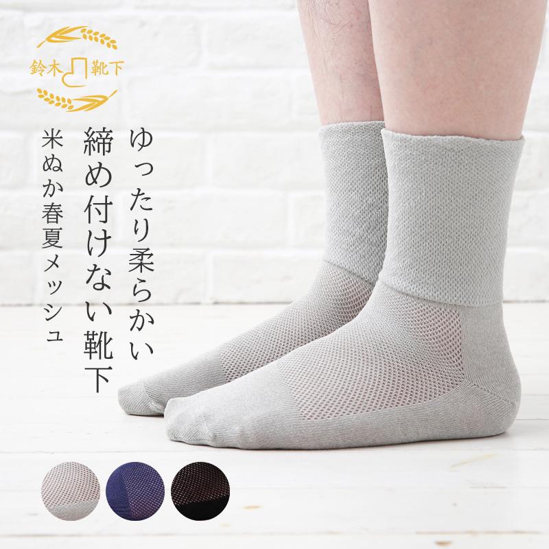 【歩くぬか袋】締め付けない靴下 春夏メッシュ