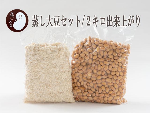 次回販売は11月頃を予定しております。【蒸し大豆セット】味噌作りセット 2キロ 出来上がり(650-1.1-330)