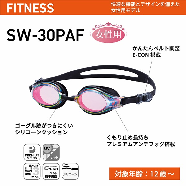 SW-30PAF PICLA 女性用フィットネスゴーグル Fitnessスイミングゴーグル