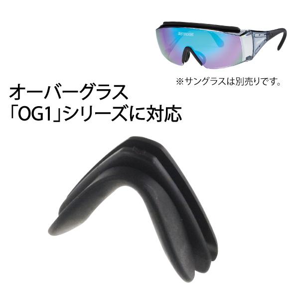 Over Glasses Series OG1/OG9/OG19シリーズ用ノーズパーツ