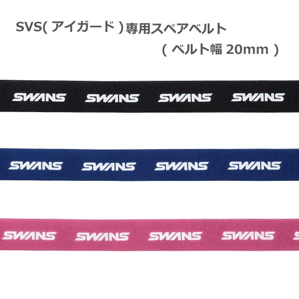 SVS/GDX アイガード専用スペアベルト