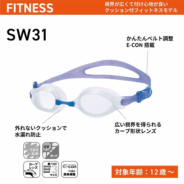 SW31 SMBK フィットネスゴーグル Fitnessスイミングゴーグル