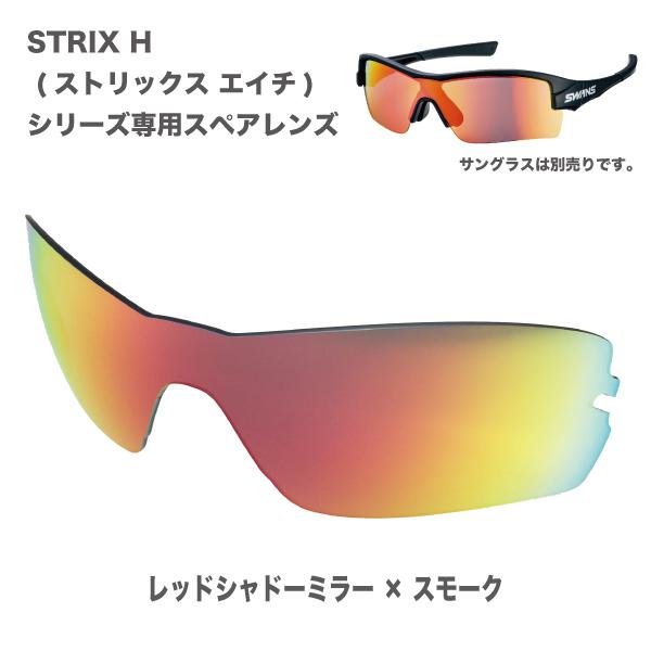 L-STRIX H-1701 ストリックス・エイチ用スペアレンズ