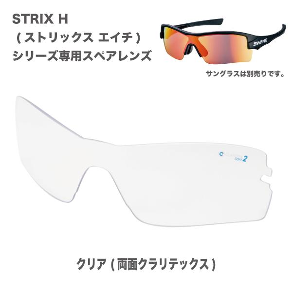 アウトレット L-STRIX H-0412 ストリックス・エイチ用スペアレンズ