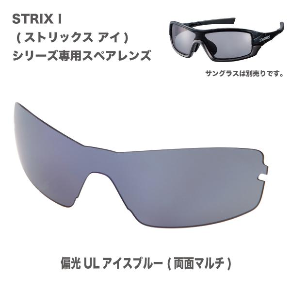 L-STRIX I-0167 ストリックス・アイ用スペアレンズ
