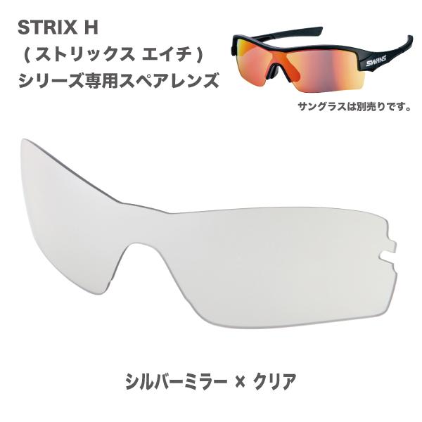 L-STRIX H-0712 ストリックス・エイチ用スペアレンズ