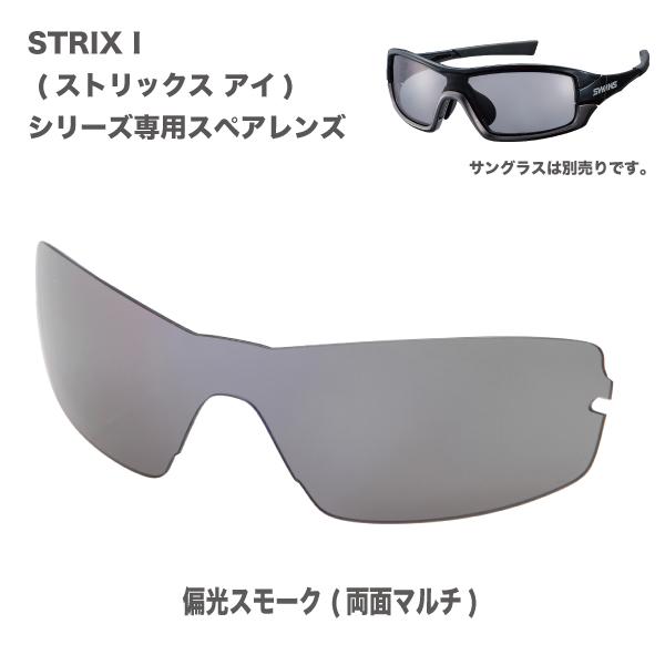 L-STRIX I-0151 ストリックス・アイ用スペアレンズ