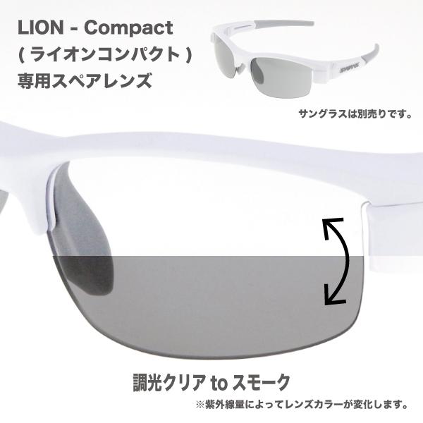 アウトレット L-LIC-0066 CSK LIONコンパクト/LION SINコンパクト用スペアレンズ