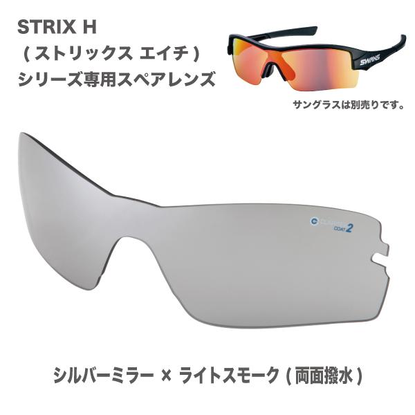 L-STRIX H-3602 ストリックス・エイチ用スペアレンズ