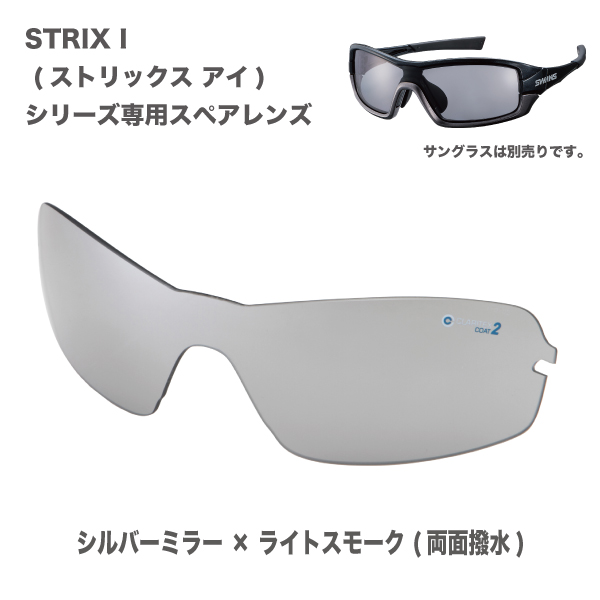 アウトレット L-STRIX I-3602 SMSI ストリックス・アイ用スペアレンズ