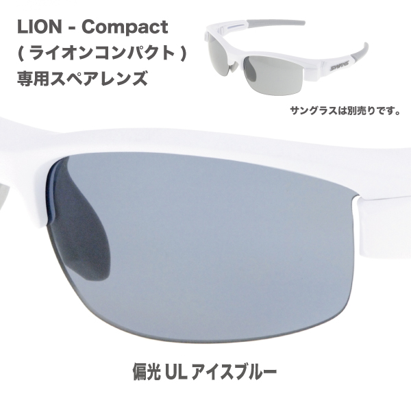 アウトレット L-LIC-0067 PICBL LIONコンパクト/LION SINコンパクト用スペアレンズ