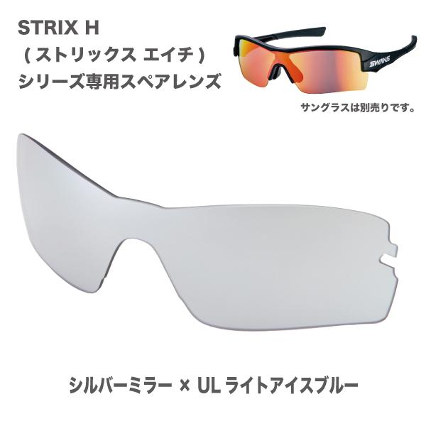 サマーセール L-STRIX H-0715 ストリックス・エイチ用スペアレンズ