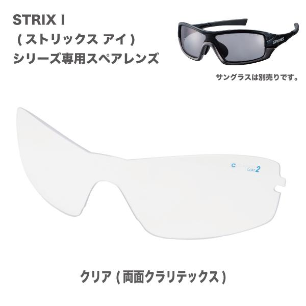 限定割引  L-STRIX I-0412 CLA ストリックス・アイ用スペアレンズ