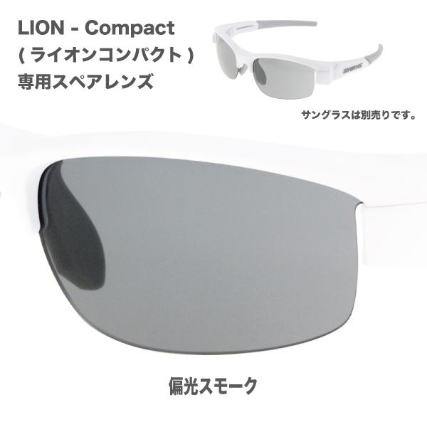 アウトレット L-LIC-0051 SMK LIONコンパクト/LION SINコンパクト用スペアレンズ