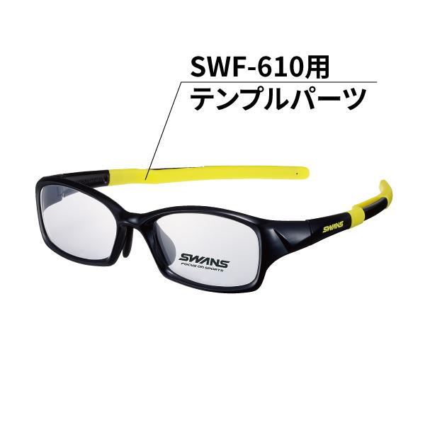 SWF-610テンプルパーツ 全2色