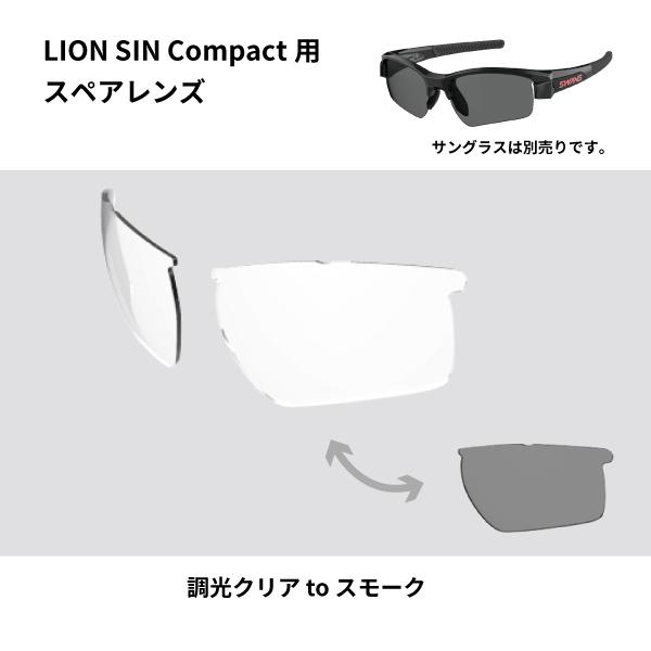 L-LI SIN-C-0066 CSK LION SIN Compactシリーズ用スペアレンズ 調光レンズ