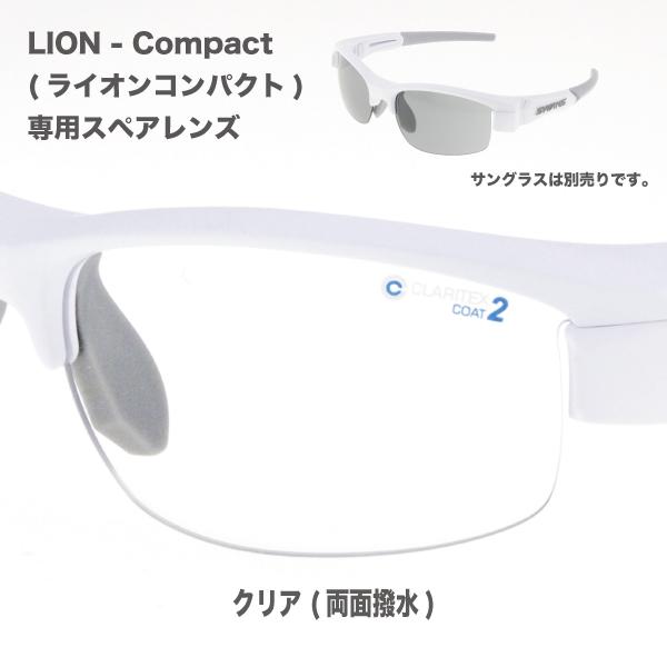 アウトレット L-LIC-0412 CLA LIONコンパクト/LION SINコンパクト用スペアレンズ