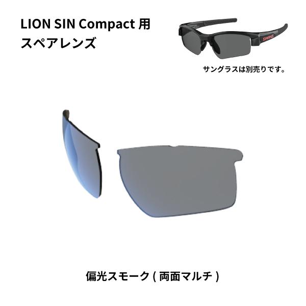 L-LI SIN-C-0151 SMK LION SIN Compactシリーズ用スペアレンズ