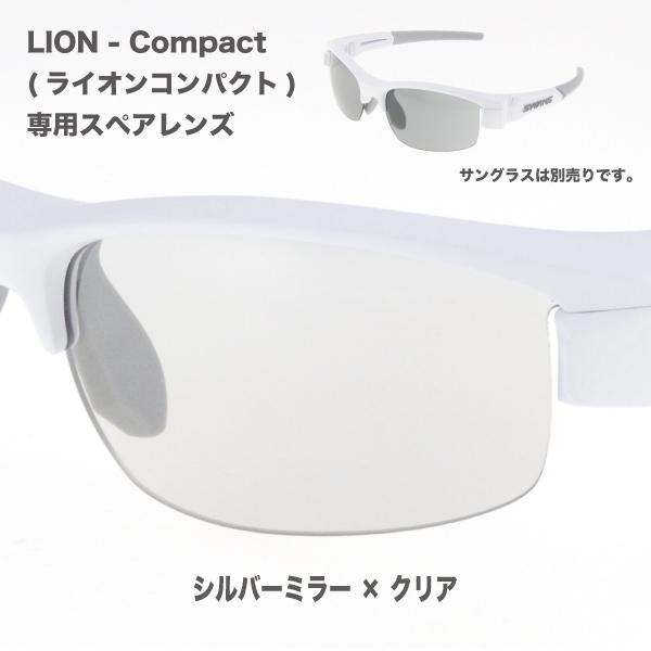 アウトレット L-LIC-0712 CL/SL LIONコンパクト/LION SINコンパクト用スペアレンズ