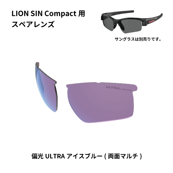 L-LI SIN-C-0167 PICBL LION SIN Compactシリーズ用スペアレンズ