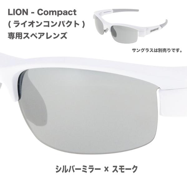 アウトレット L-LIC-0701 SMSI LIONコンパクト/LION SINコンパクト用スペアレンズ