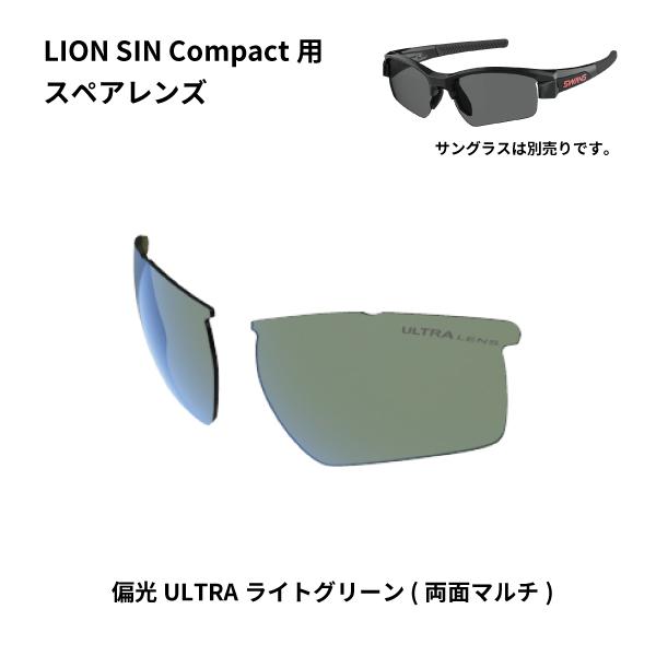 L-LI SIN-C-0168 PLGRN LION SIN Compactシリーズ用スペアレンズ