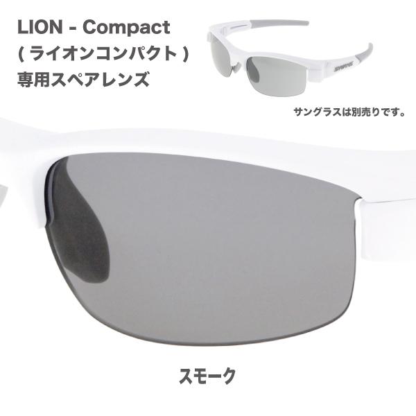 アウトレット L-LIC-0001 SMK LIONコンパクト/LION SINコンパクト用スペアレンズ