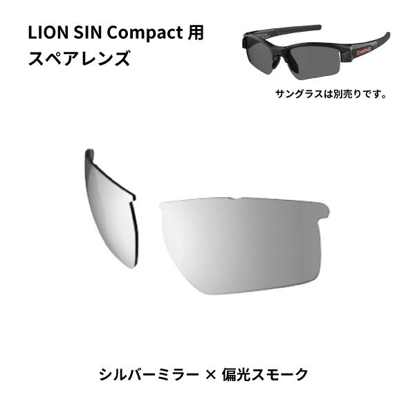 L-LI SIN-C-0751 PSMSI LION SIN Compactシリーズ用スペアレンズ