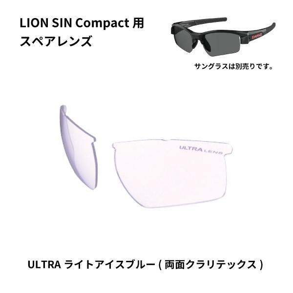 L-LI SIN-C-0415 LICBL LION SIN Compactシリーズ用スペアレンズ