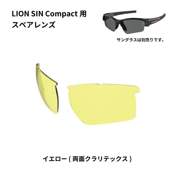 L-LI SIN-C-0411 Y LION SIN Compactシリーズ用スペアレンズ