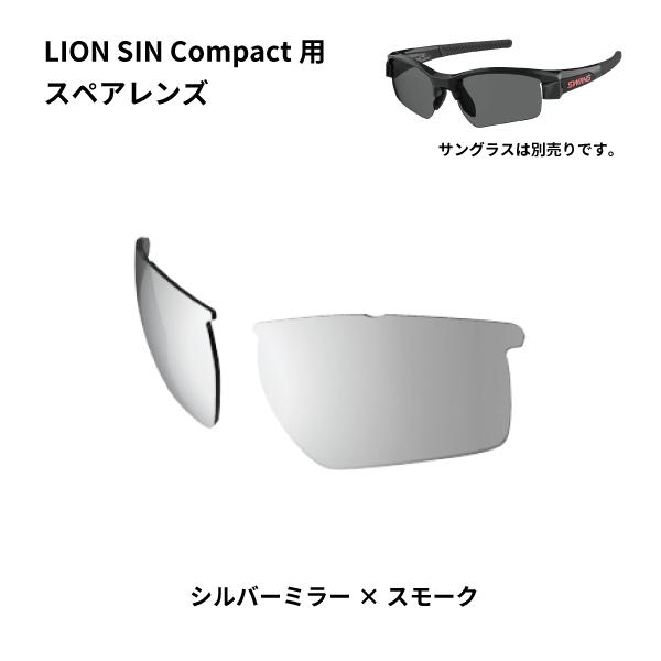 L-LI SIN-C-0701 SMSI LION SIN Compactシリーズ用スペアレンズ