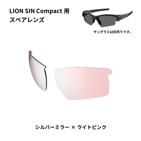 L-LI SIN-C-0709 PI/SL LION SIN Compactシリーズ用スペアレンズ