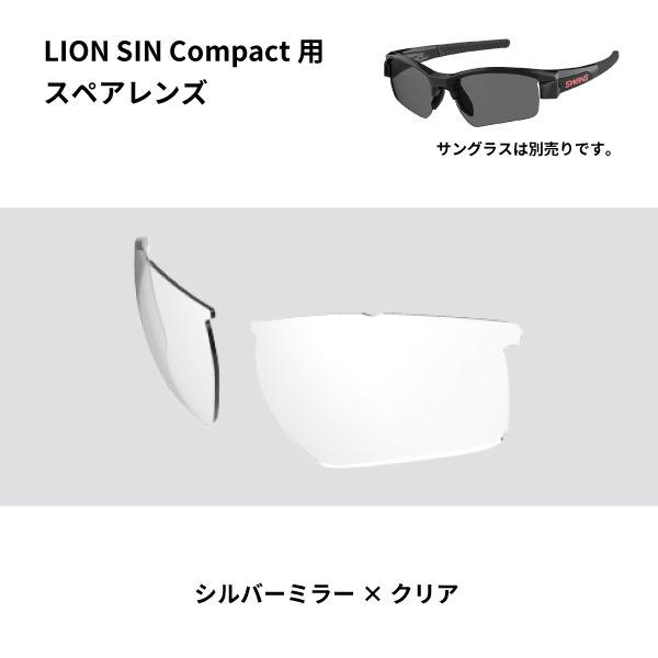 L-LI SIN-C-0712 CL/SL LION SIN Compactシリーズ用スペアレンズ