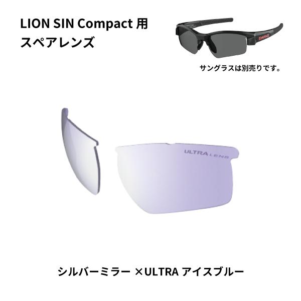L-LI SIN-C-0714 LPRSL LION SIN Compactシリーズ用スペアレンズ