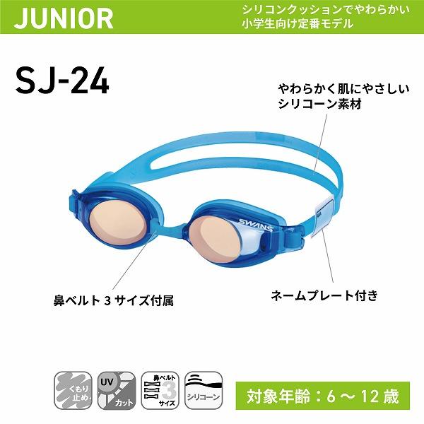 SJ-24N BL ジュニア用スイミングゴーグル (6才から12才対応モデル)
