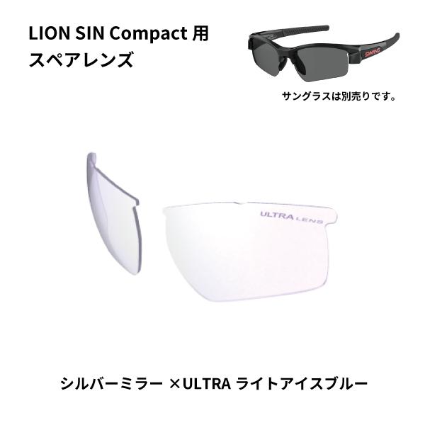 L-LI SIN-C-0715 LICBL LION SIN Compactシリーズ用スペアレンズ