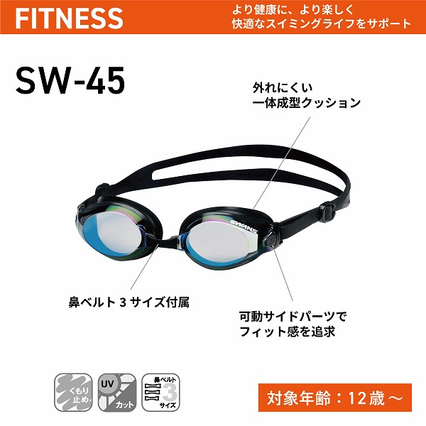 SW-45M NAVEM フィットネスゴーグル Fitnessスイミングゴーグル(ミラータイプ)