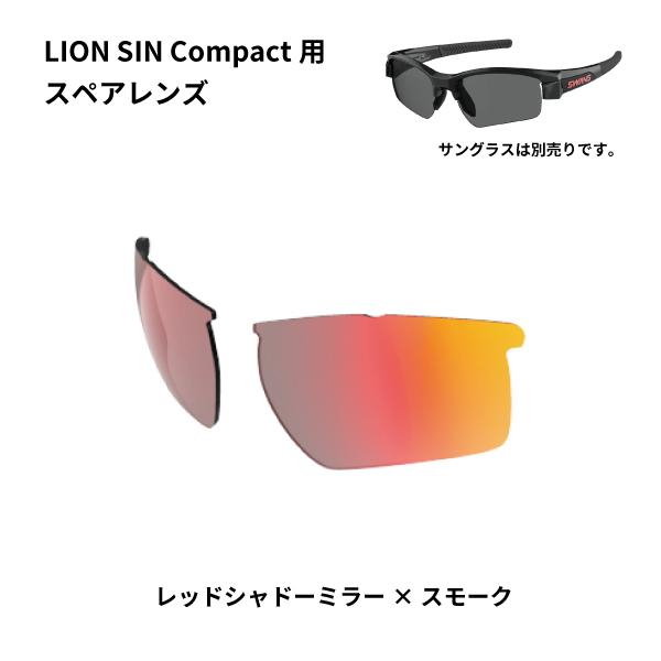 L-LI SIN-C-1701 RSHD LION SIN Compactシリーズ用スペアレンズ
