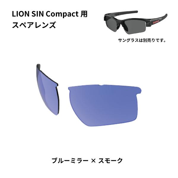 L-LI SIN-C-1101 SMBL LION SIN Compactシリーズ用スペアレンズ